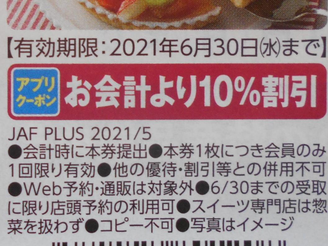 JAFクーポン フロプレステージュ 有効期限2021.6.30まで 《送料63円 他のクーポンと同梱可能》_画像2