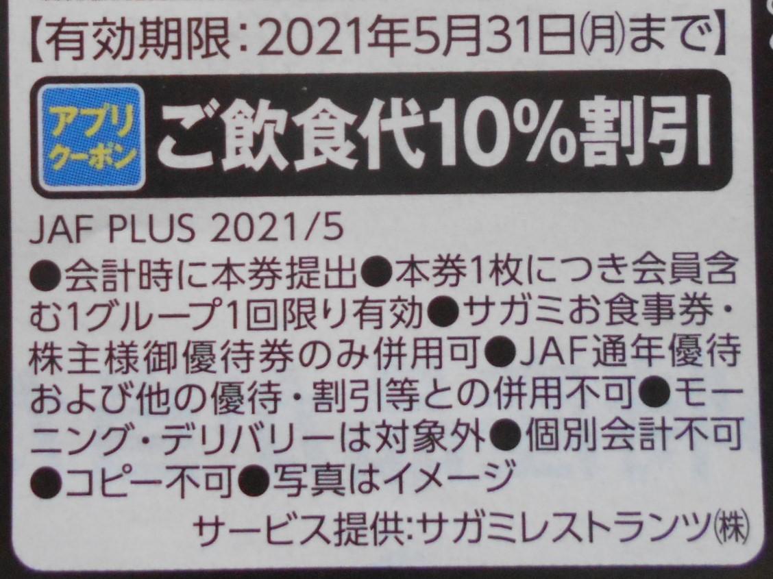 JAFクーポン サガミご飲食10%割引券 有効期限2021.5.31まで《送料63円 他のクーポンと同梱可能》_画像2