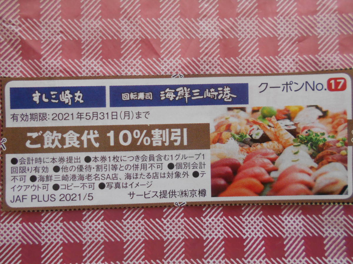 JAFクーポン すし三崎丸10%割引 有効期限2021.5.31まで《送料63円 他のクーポンと同梱可能》_画像1