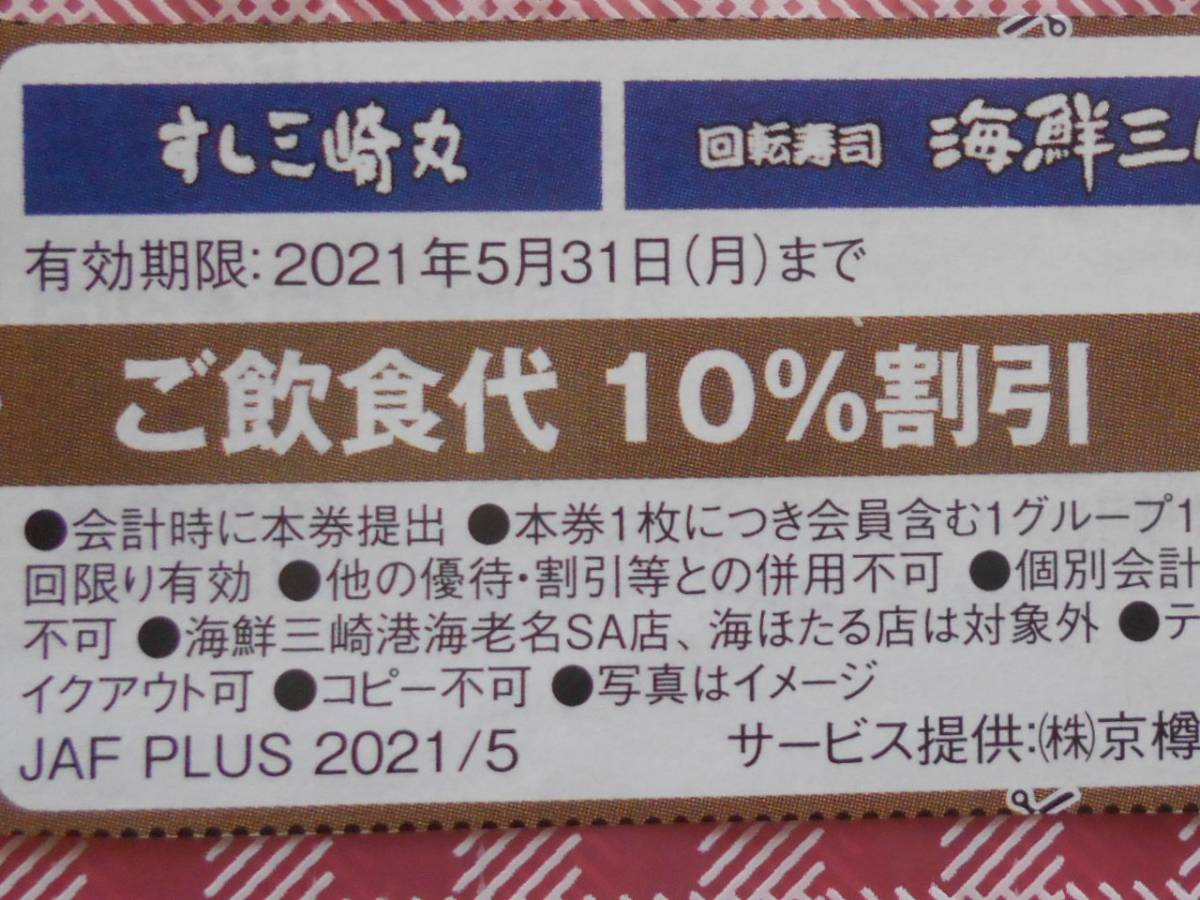 JAFクーポン すし三崎丸10%割引 有効期限2021.5.31まで《送料63円 他のクーポンと同梱可能》_画像2