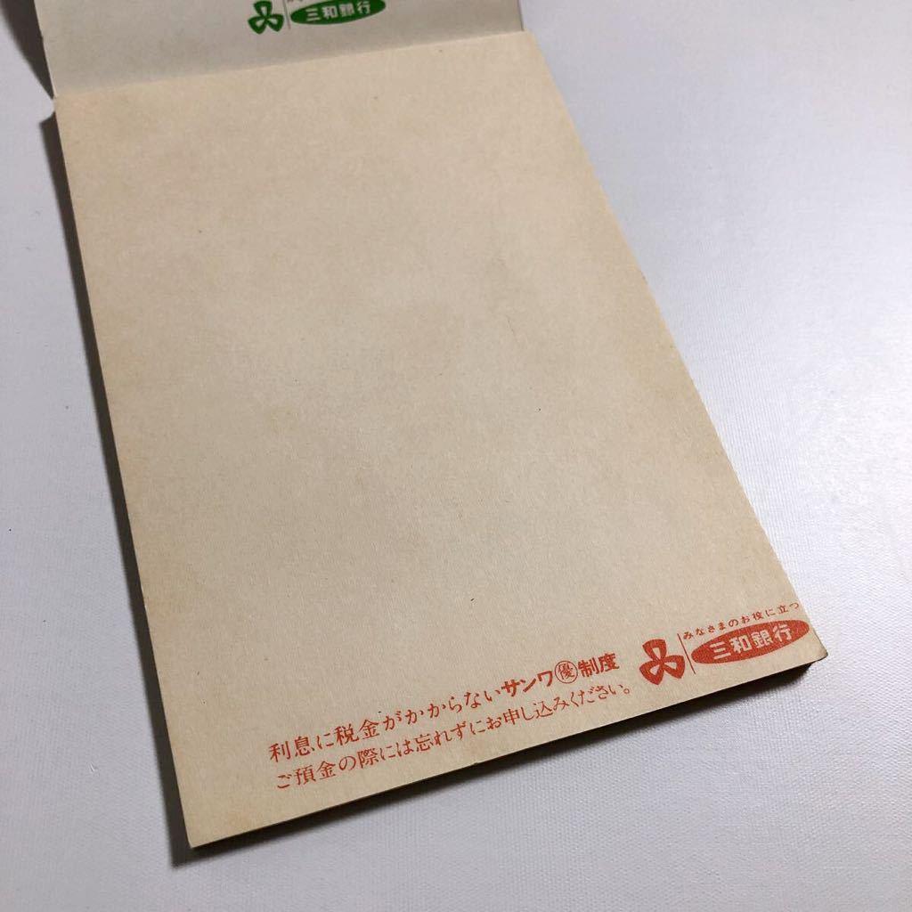 三和銀行 メモ帳 1冊 昭和レトロ 非売品 ノベルティー 当時物 裁断ミス 訳あり品_画像5