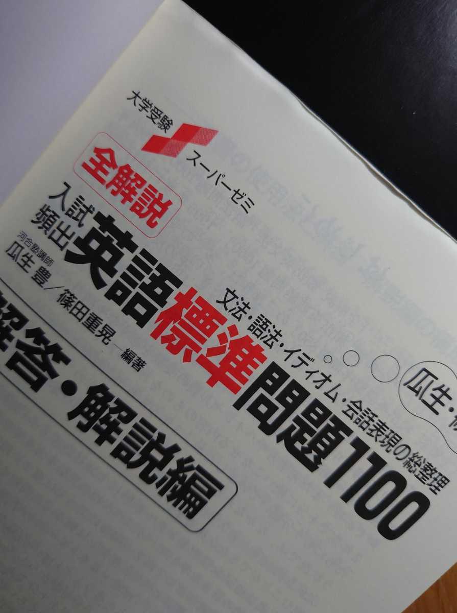 ◆入試頻出 英語標準問題1100◆桐原書店 瓜生豊/篠田重晃