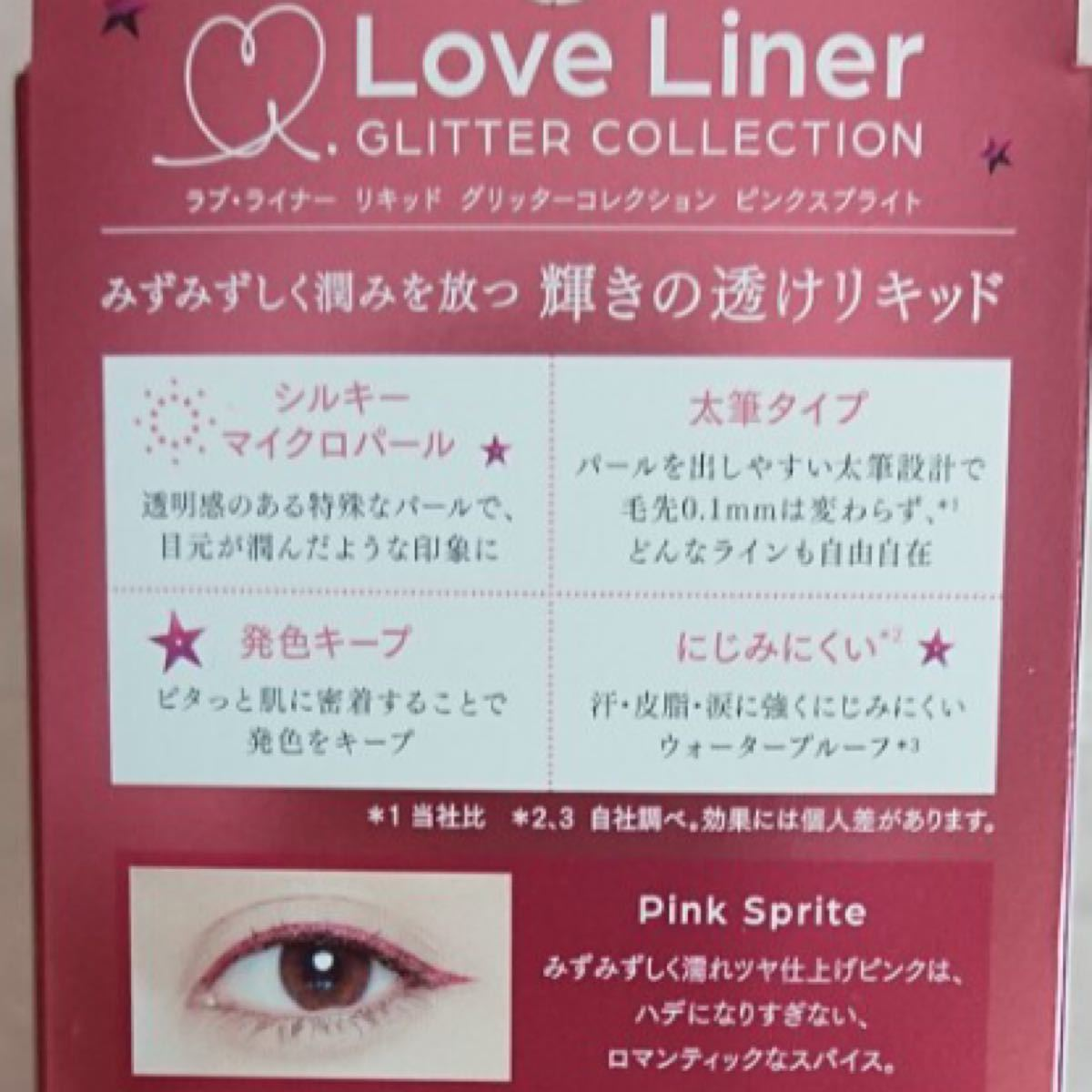 ラブ・ライナー リキッド (love liner liquid)アイライナー GC2 PSP ピンク色
