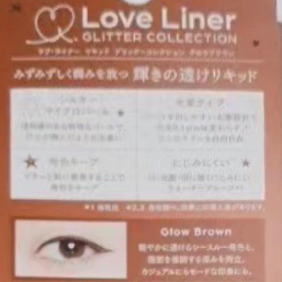 ラブ・ライナー リキッド (love liner liquid)アイライナー GC2 GLB