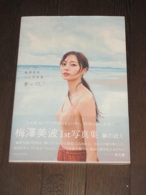 初版第一刷 帯付き 乃木坂46 梅澤美波 1st写真集 「夢の近く」 ポストカード付