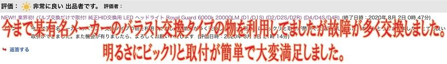 国産ブランド ロイヤルガード 他店36000LMより明るい 純正HIDからLEDヘッドライトへバルブ交換 (D2/D2S/D2R)_画像4