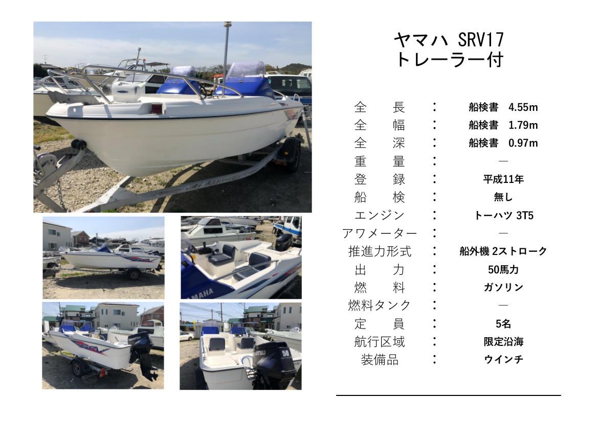 ヤマハ SRV17 トレーラー付_画像10