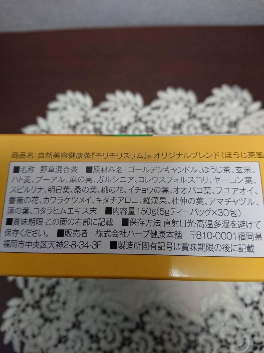 モリモリスリムほうじ茶風味10包☆追跡付送料込♪_画像2
