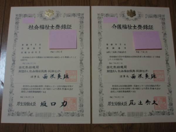 社会福祉士試験 合格必勝法!/資格_画像1