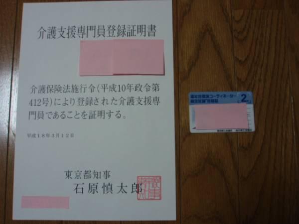 忙しい・時間のない貴方に! 社会福祉士試験 合格必勝法!/資格_画像2
