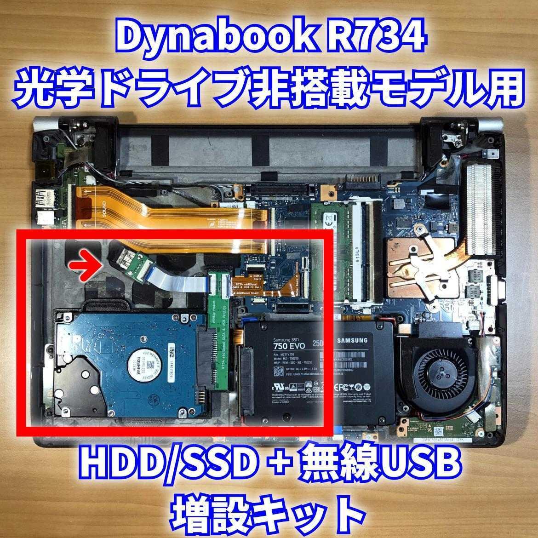 dynabook R734 光学ドライブ非搭載モデル用HDD・無線USBポート増設キット_画像1