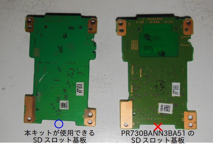 dynabook R730/R731/R732 光学ドライブ非搭載モデル用HDD/SSD増設キット_本キット対応/非対応のSD Cardスロット基板