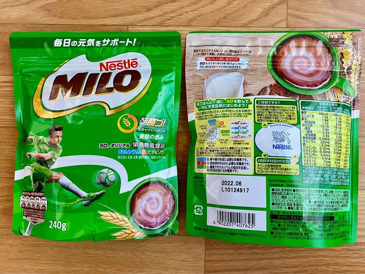 新品未開封 ミロ MILO 240g  2袋 賞味期限2022.06 ネスレ Nestle ココア カルシウム 鉄 ビタミンD