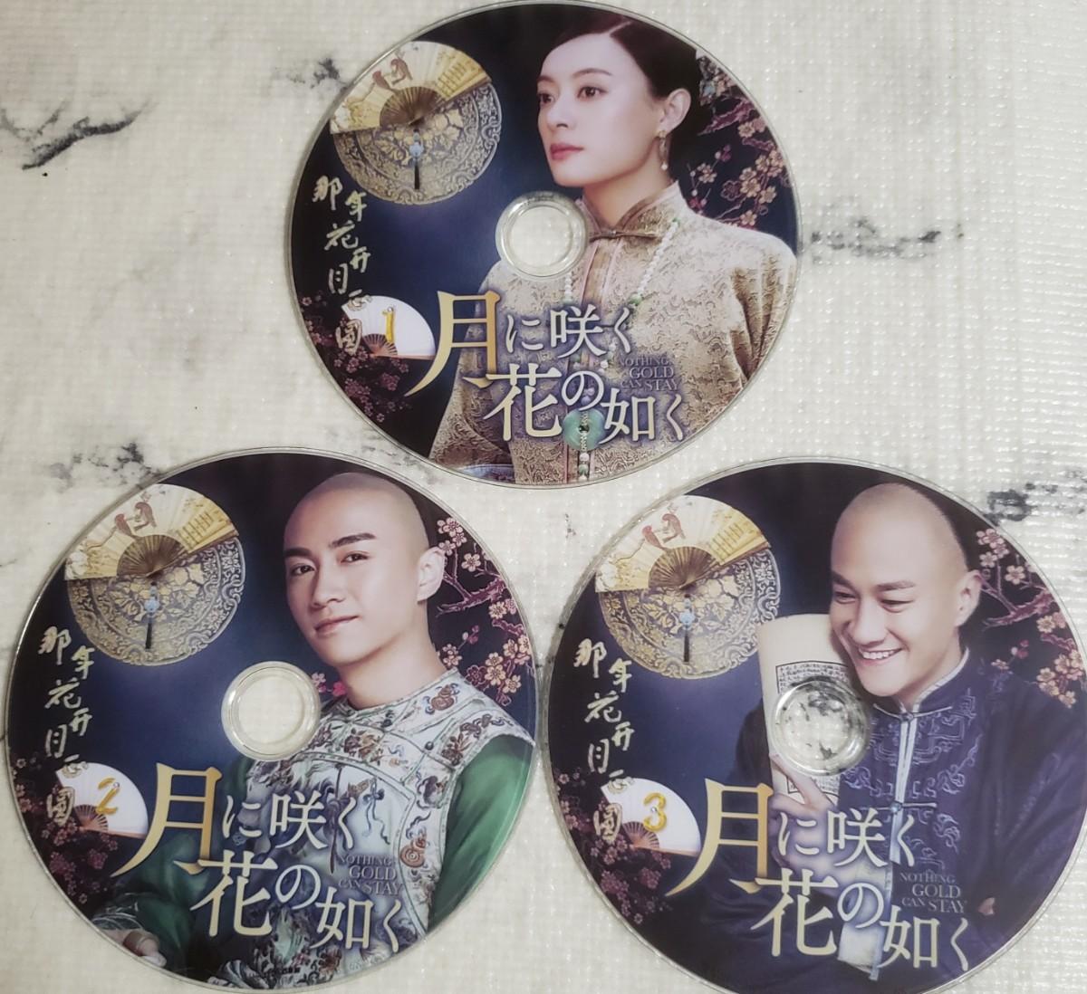 中国ドラマ 月に咲く花の如く 全話 Blu-ray