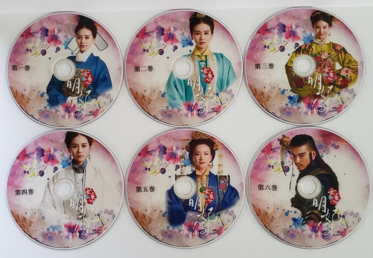 中国ドラマ 女医明妃伝 ~雪の日の誓い~  全話 DVD