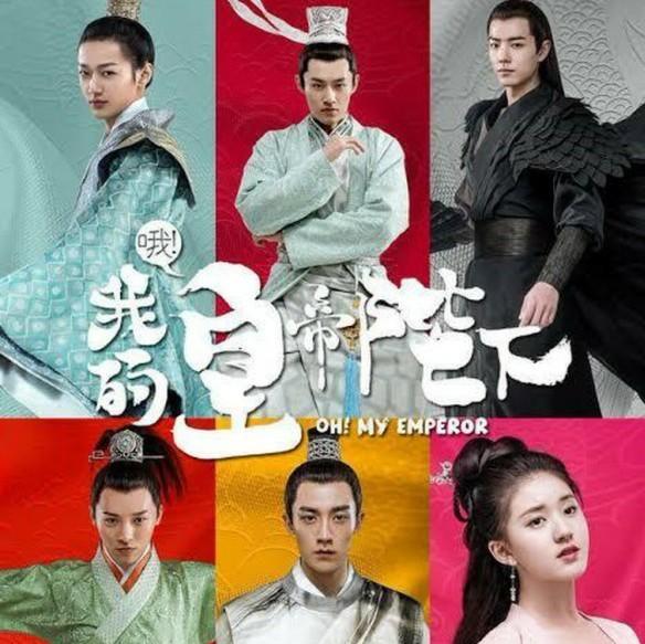 中国ドラマ 華麗なる皇帝陛下 全話  DVD