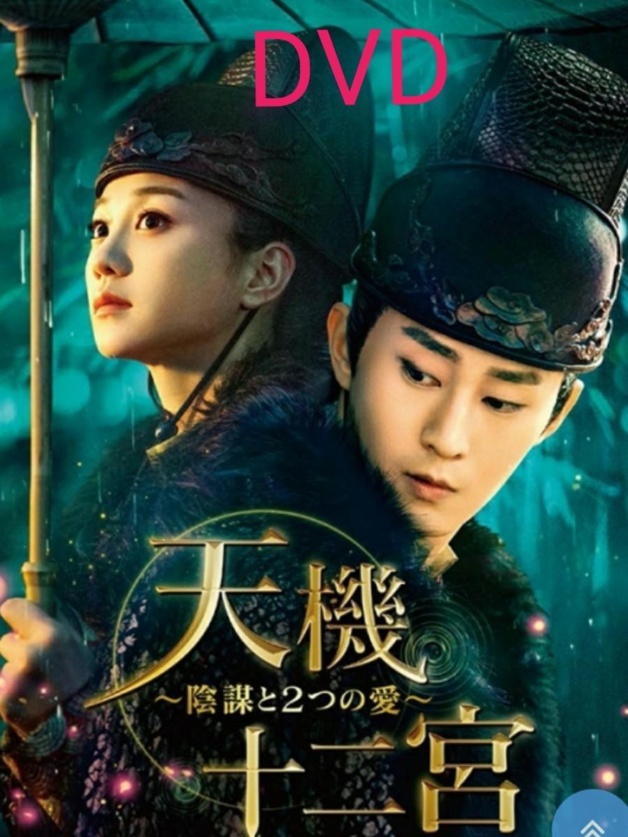 中国ドラマ 天機十二宮~陰謀と二つの愛~  全話 DVD