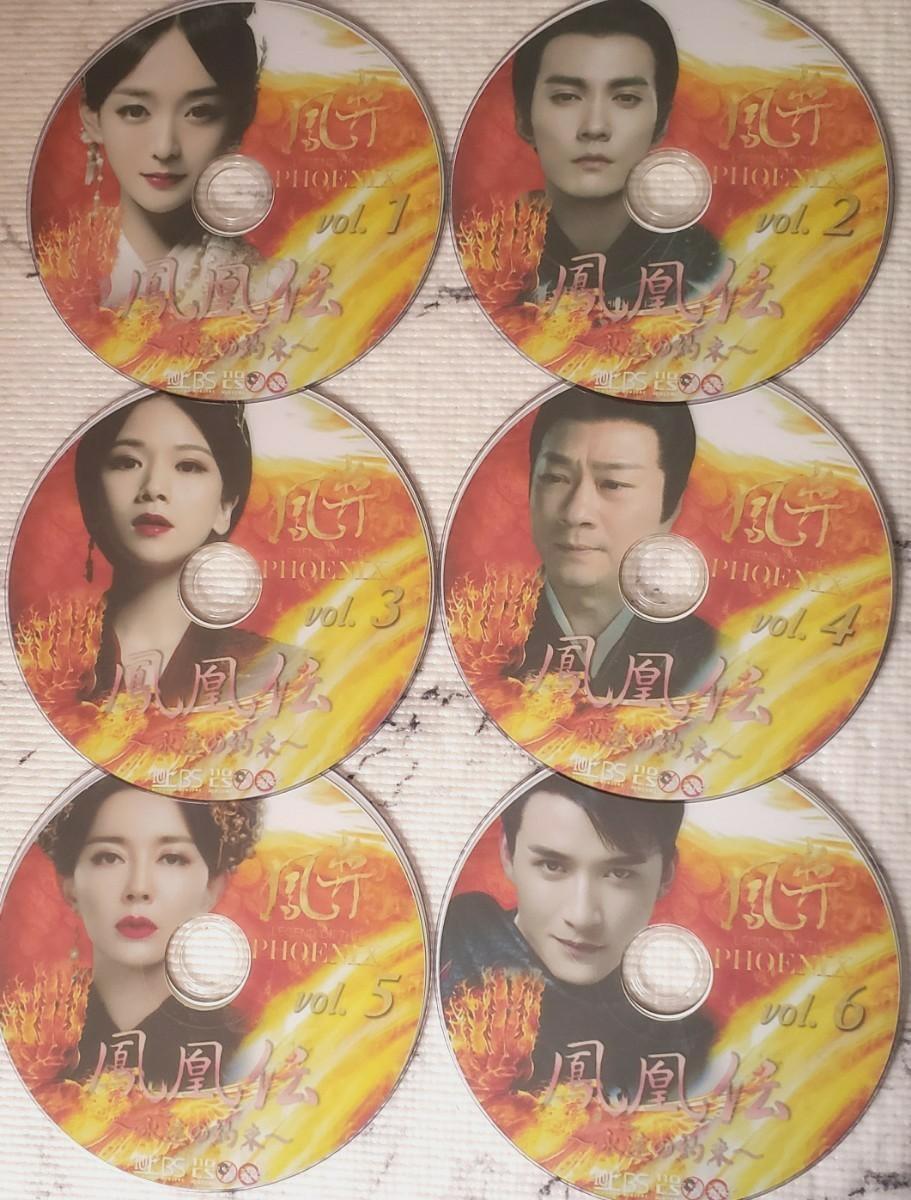 中国ドラマ 鳳凰伝 ~永遠の約束~ 全話  DVD