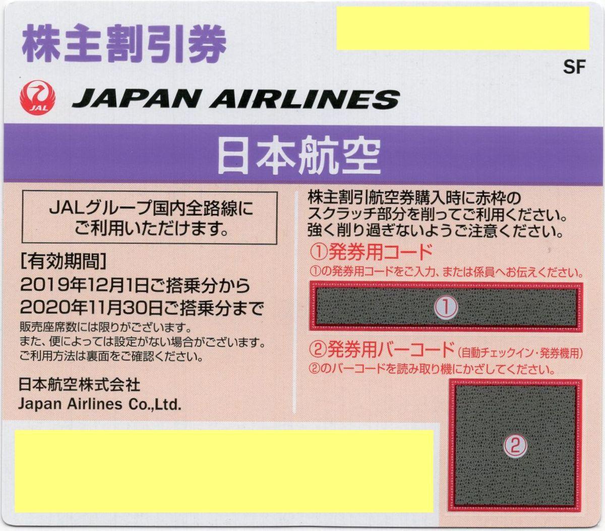 □.JAL 株主割引券[平日10-16時は迅速対応] 1-6枚 2021/5/31期限(紫/期限延長) [番号メール通知は送料無料] 株主優待券 日本航空_画像1
