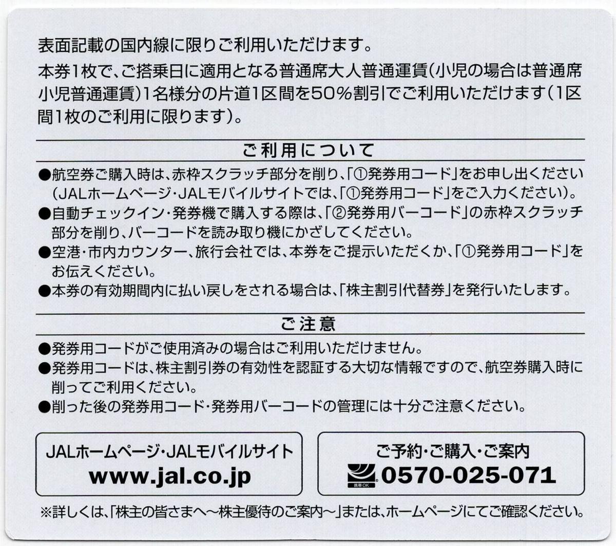 □.JAL 株主割引券[平日10-16時は迅速対応] 1-6枚 2021/5/31期限(紫/期限延長) [番号メール通知は送料無料] 株主優待券 日本航空_画像2