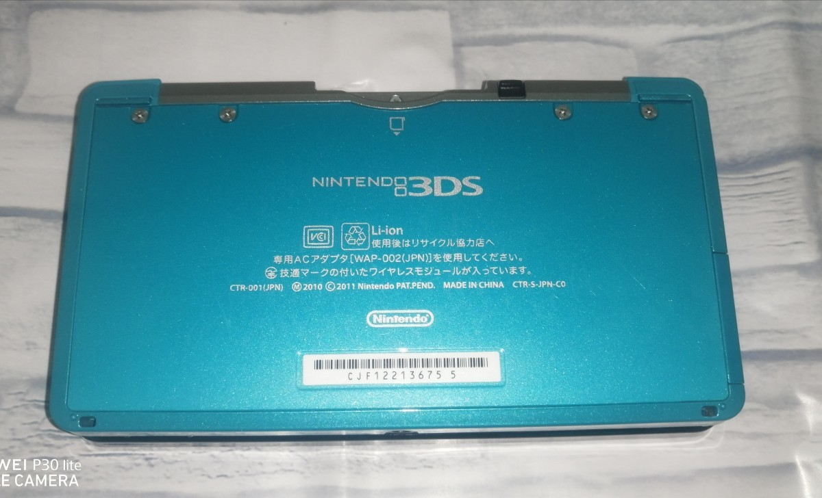 【即日発送】ニンテンドー3DS本体 アクアブルー