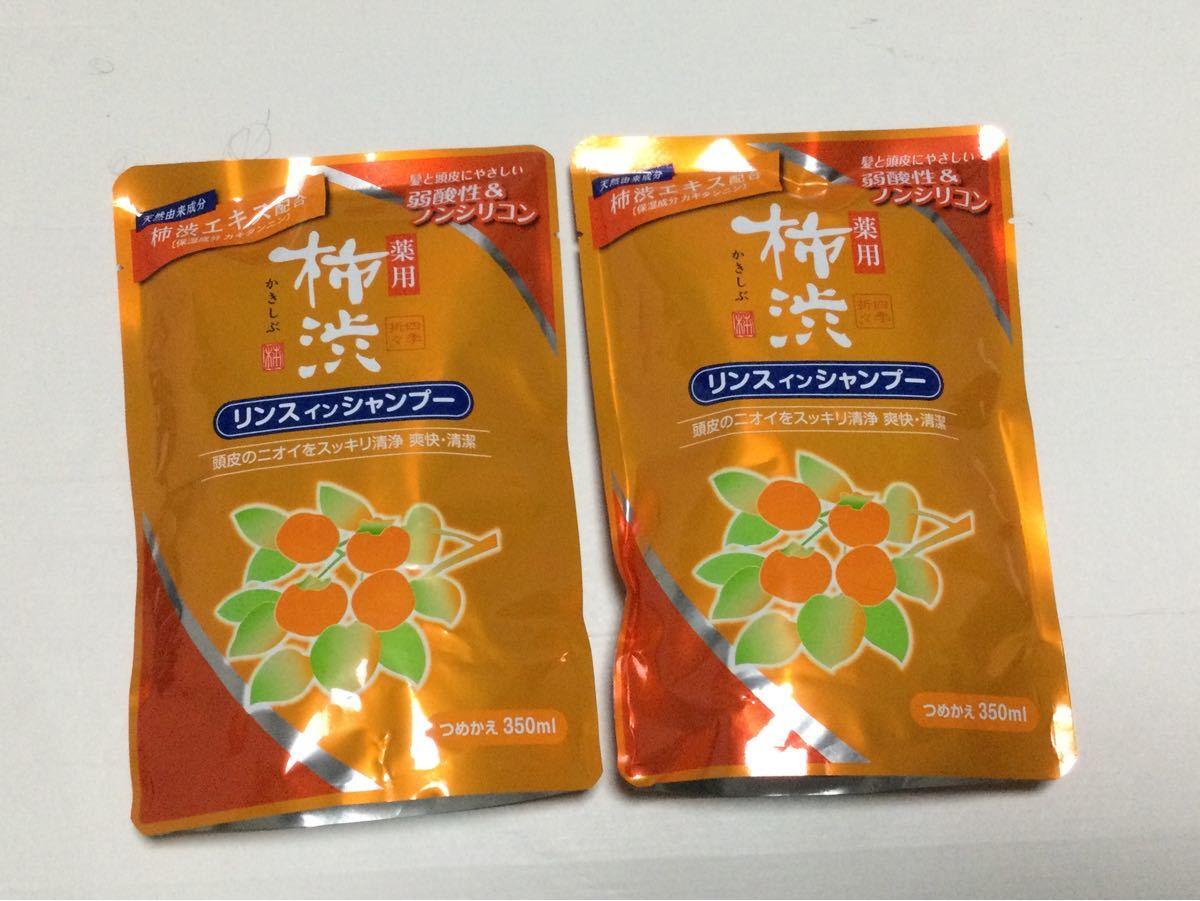 薬用 柿渋 リンス イン シャンプー 詰め替え用2個セット