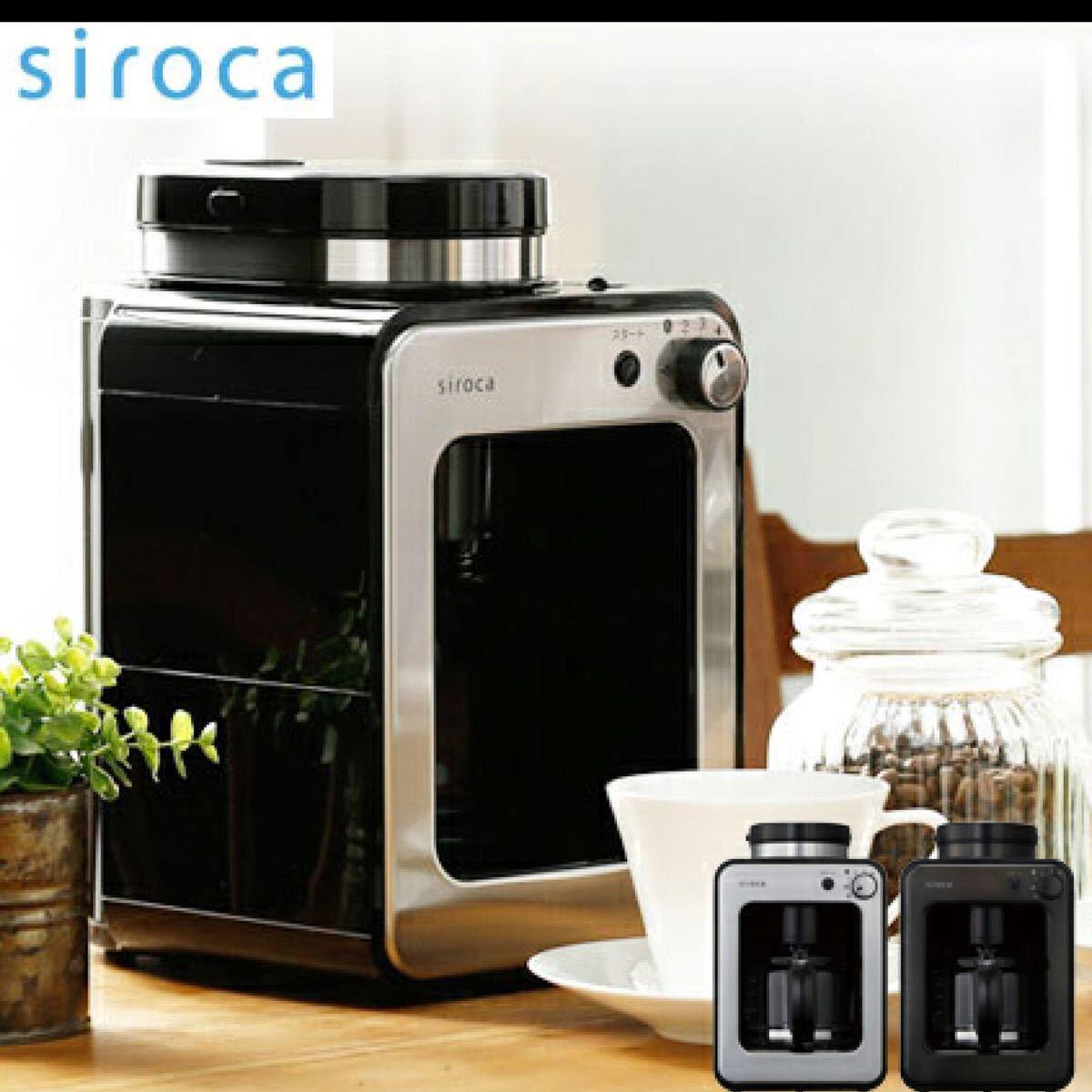 コーヒーメーカー siroca シロカ