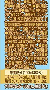 サントリー クラフトボス ブラック パック 500ml×4本_画像2
