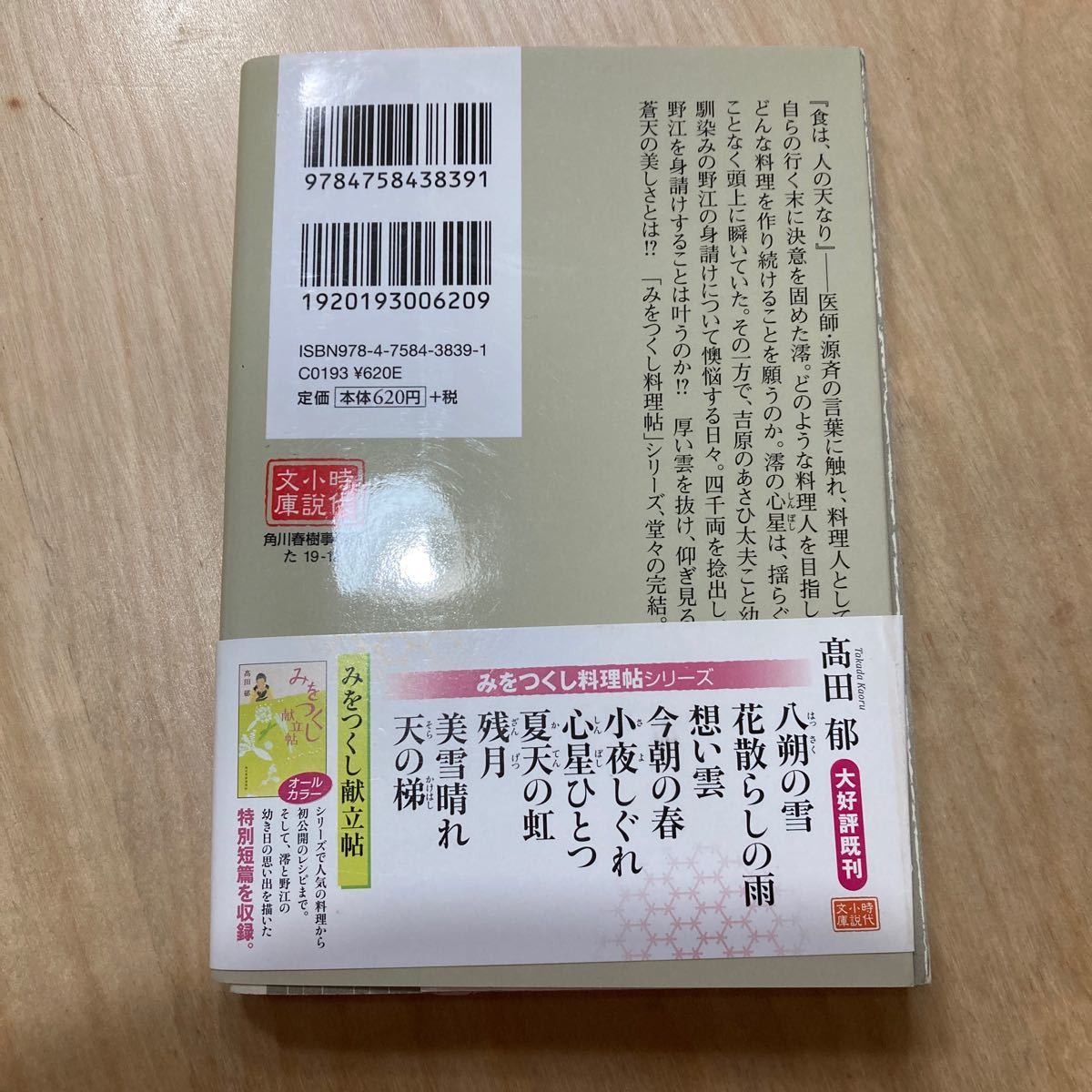 天の梯 みをつくし料理帖/高田郁 著/ハルキ文庫