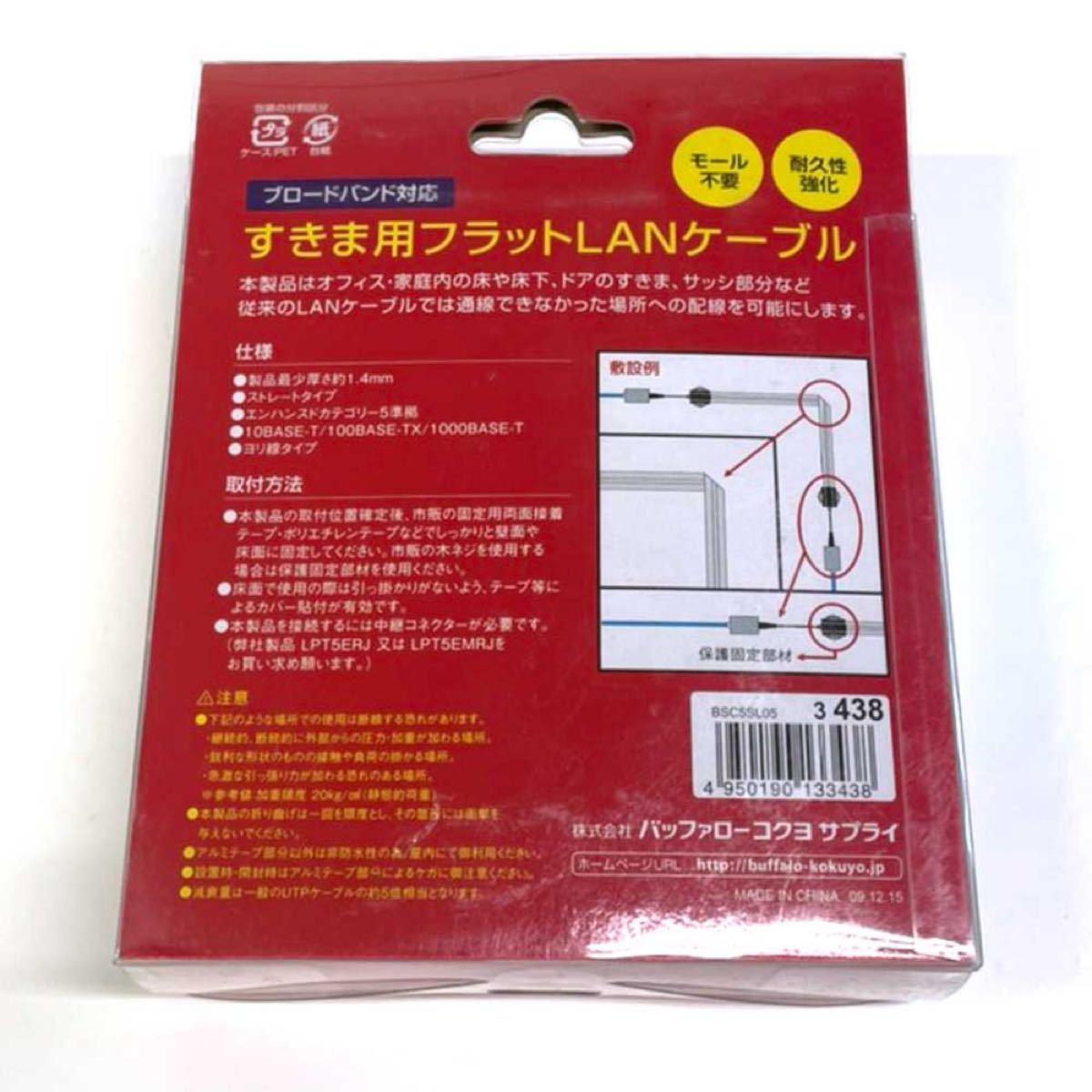 バッファロー すきま用 フラット LANケーブル 0.5m