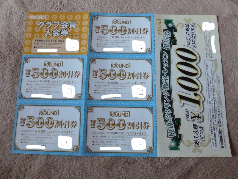 【新品】ラウンドワン株主優待券2500円分、入会券、ボウリング教室優待券_画像1
