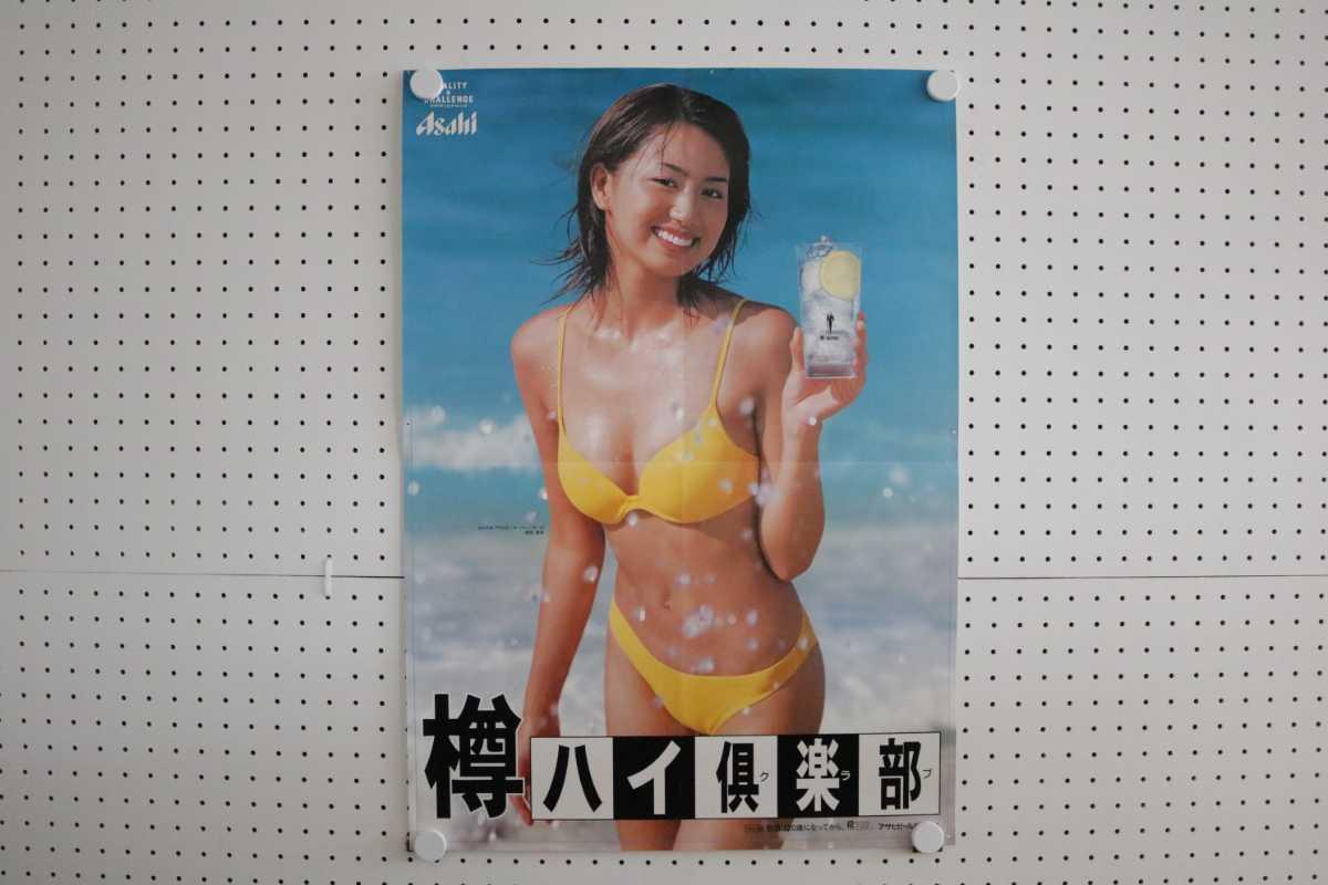 当時物 ASAHI アサヒビール 樽ハイ倶楽部 東原亜希 水着 ビキニ販促ポスター B2サイズ 72.5×51.5cm 非売品 キャンペーンガール_画像1