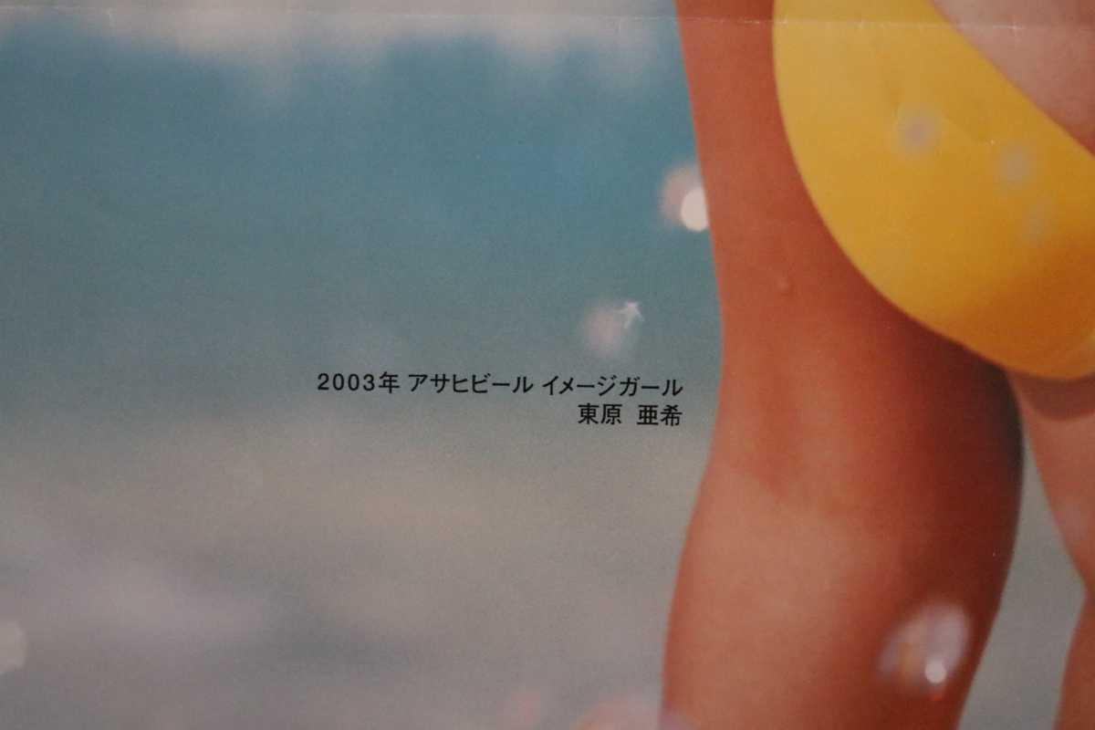 当時物 ASAHI アサヒビール 樽ハイ倶楽部 東原亜希 水着 ビキニ販促ポスター B2サイズ 72.5×51.5cm 非売品 キャンペーンガール_画像4