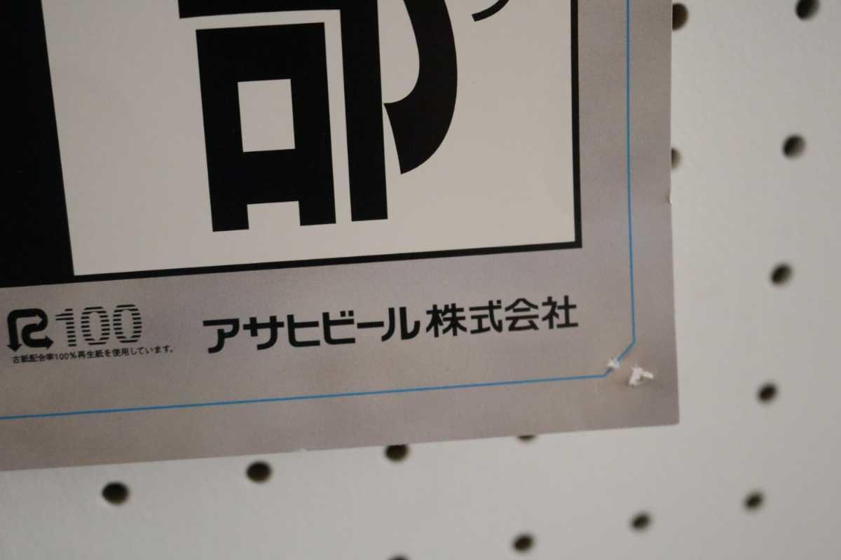 当時物 ASAHI アサヒビール 樽ハイ倶楽部 東原亜希 水着 ビキニ販促ポスター B2サイズ 72.5×51.5cm 非売品 キャンペーンガール_画像8