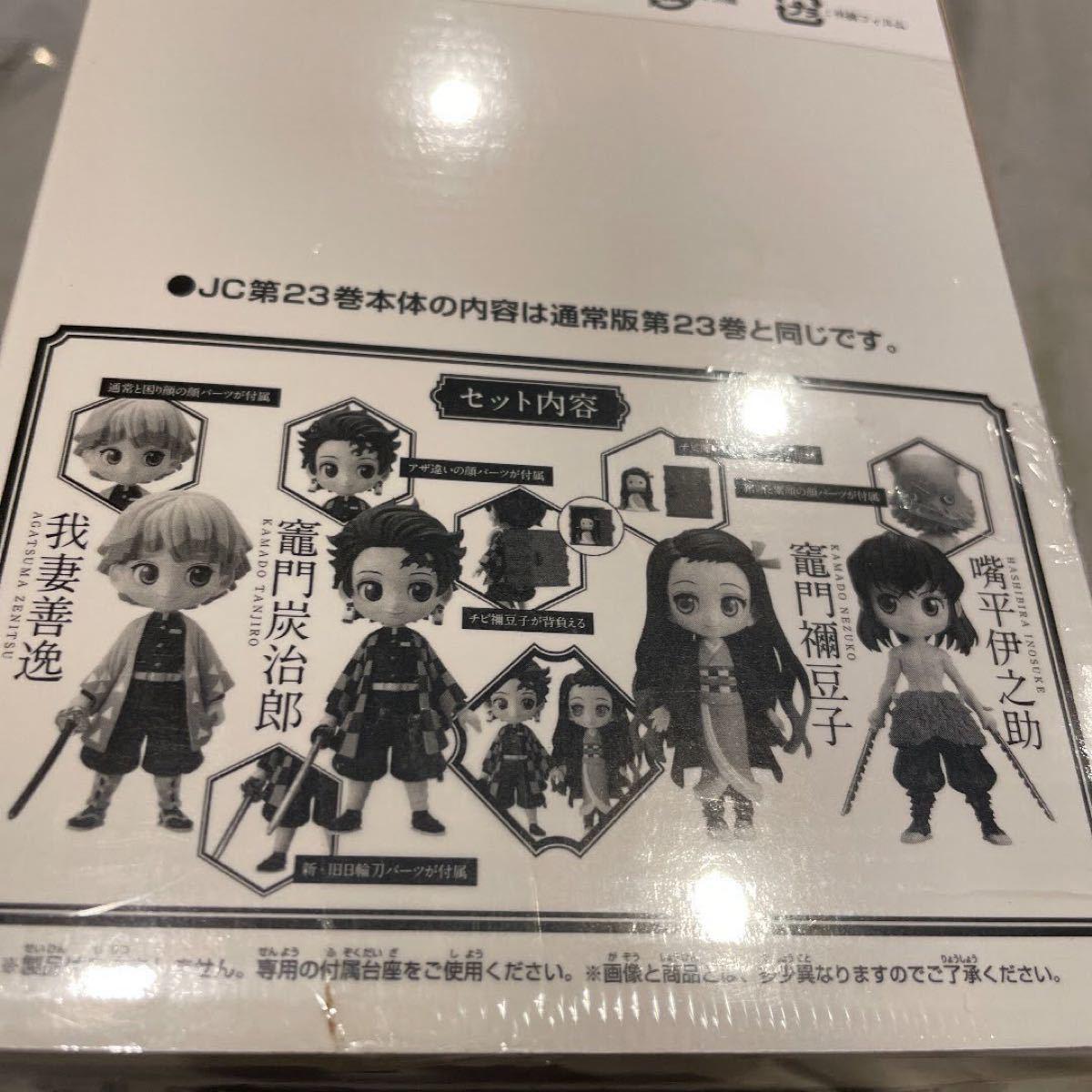 鬼滅の刃  23 フィギュア4体同梱版