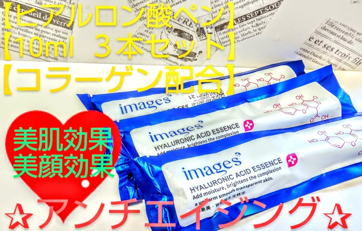 ヒアルロン酸ペン 10ml 3本セット アンチエイジング コラーゲン配合 美肌