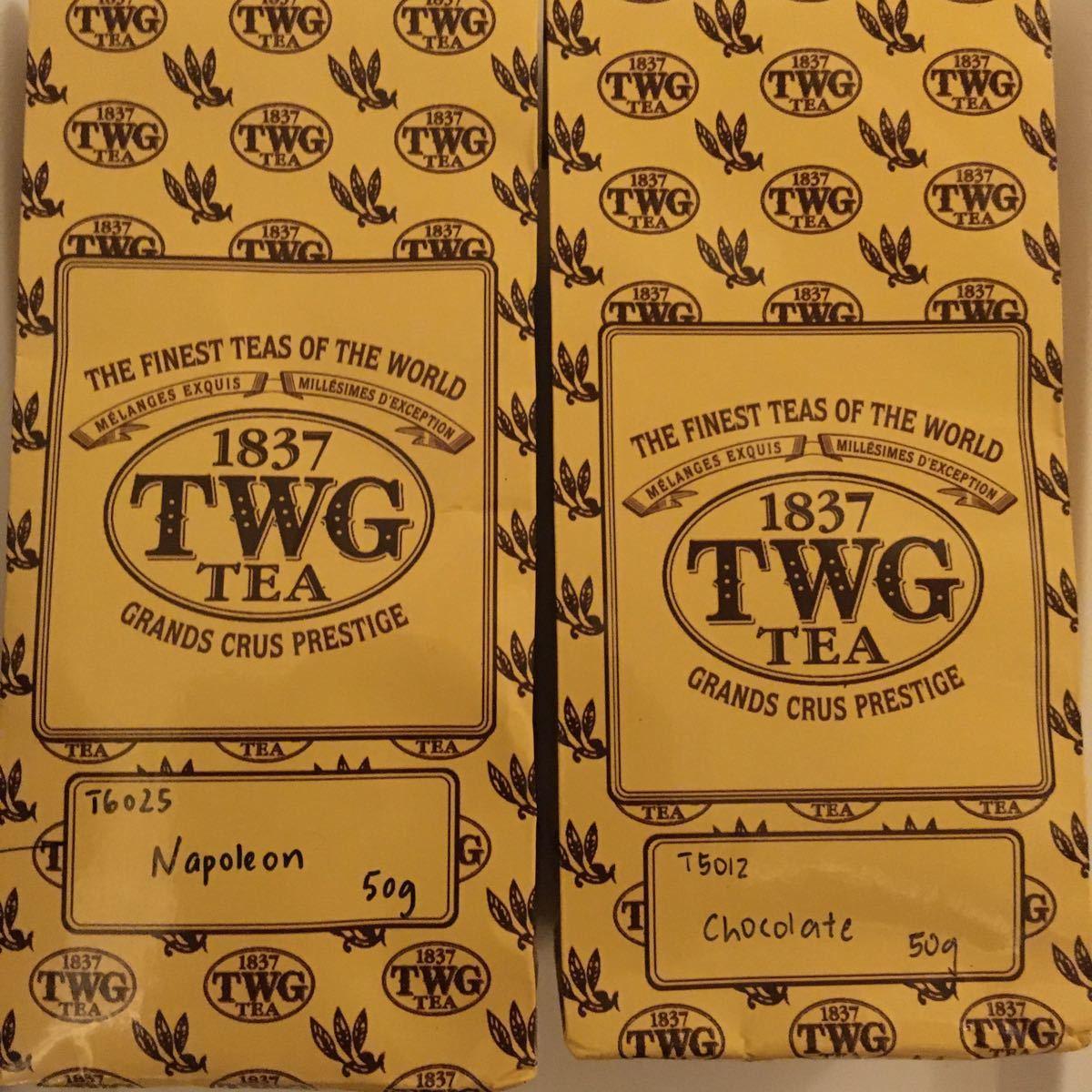 TWG ミルクティーに合う茶葉50g x 2袋 ナポレオンティー&チョコレートティー