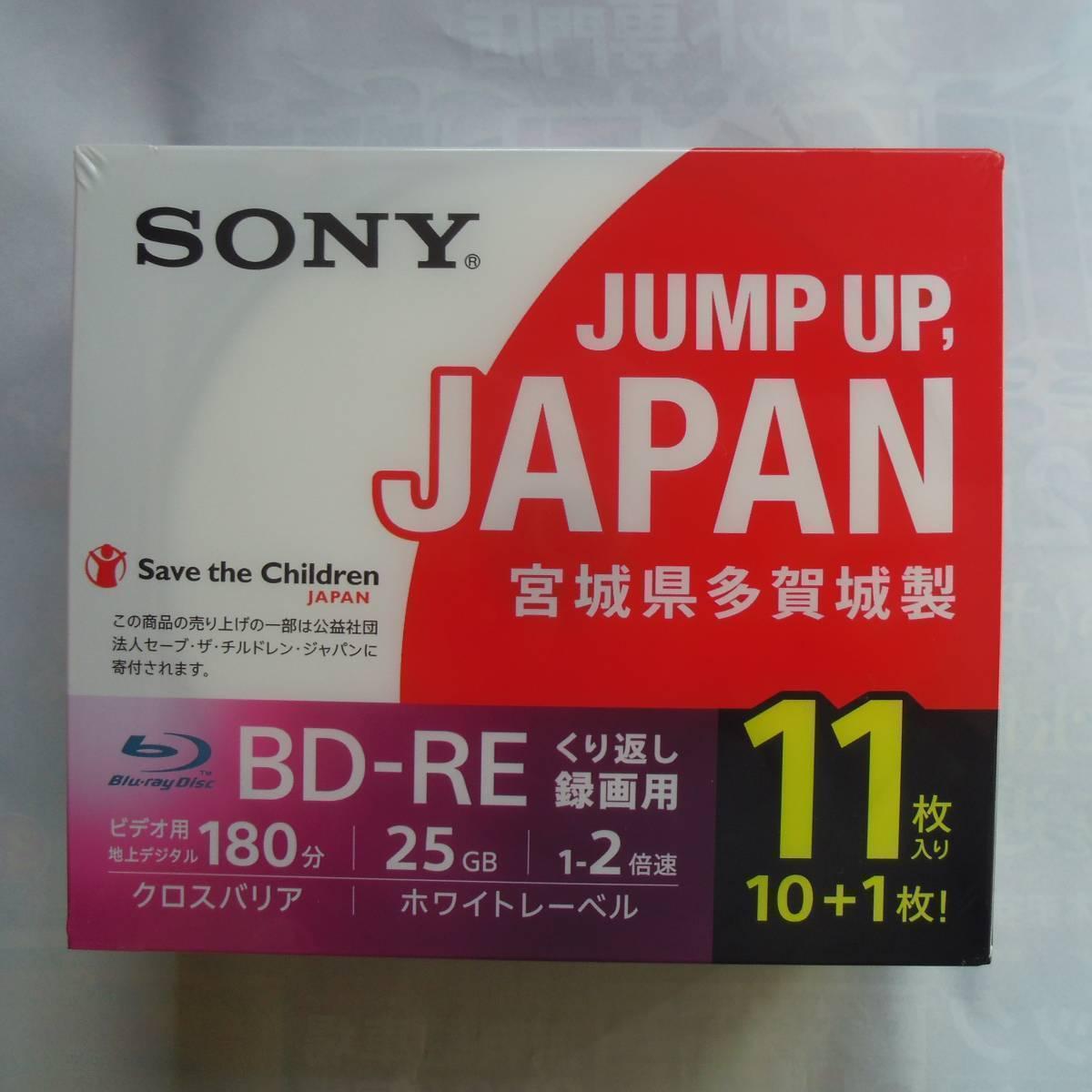 訳あり発送条件付き詳しくは説明を 匿名ゆうパケット送料無料 日本産 宮城県多賀城工場製造 SONY 録画用 25GB BD-RE 1層 5枚データにも対応_画像1