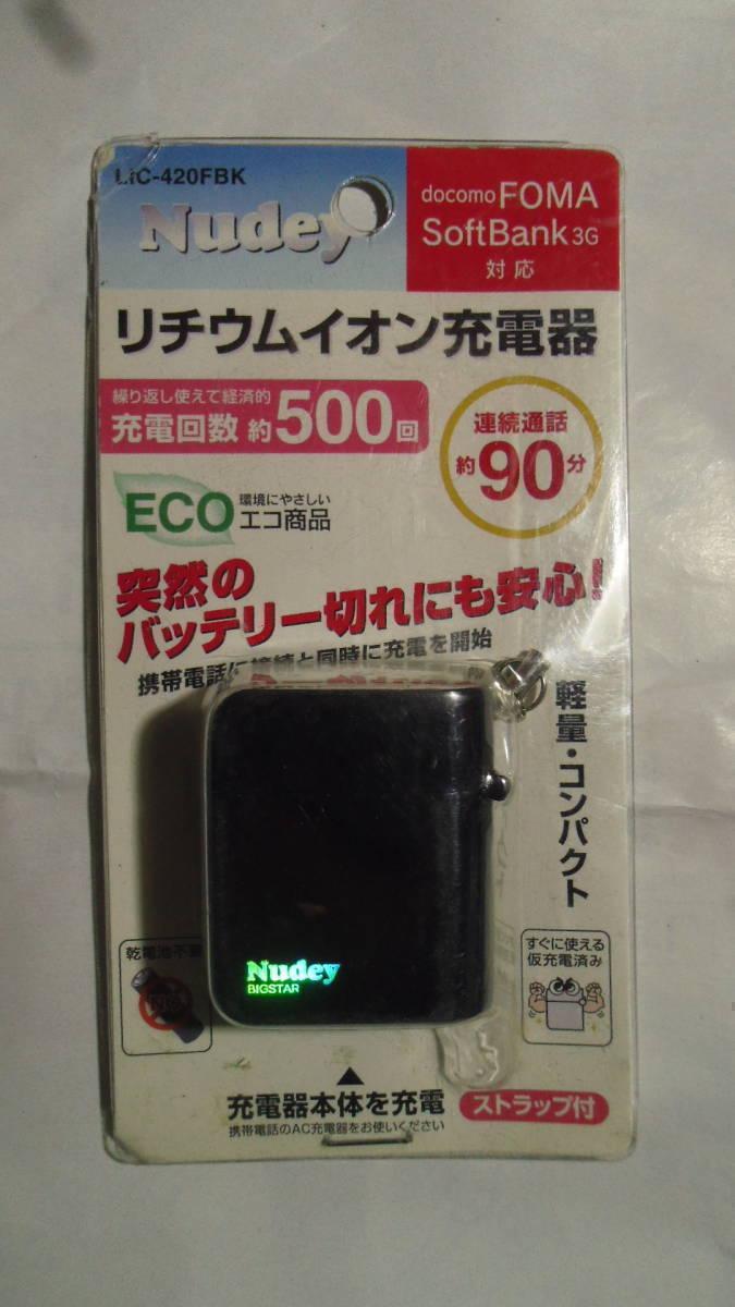 FOMA 3G ガラケー フィーチャーフォン リチウムイオン式充電池 ブラック 定形外120円発送可能 即決 前の携帯端末維持されている方_画像1