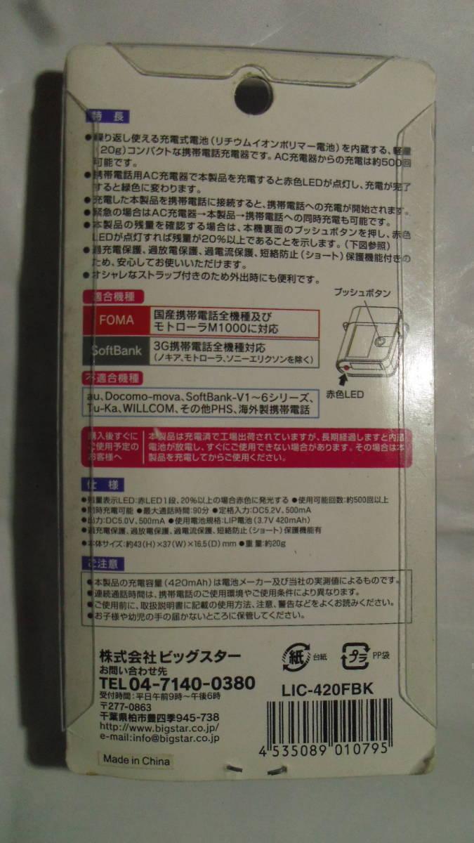FOMA 3G ガラケー フィーチャーフォン リチウムイオン式充電池 ブラック 定形外120円発送可能 即決 前の携帯端末維持されている方_画像2