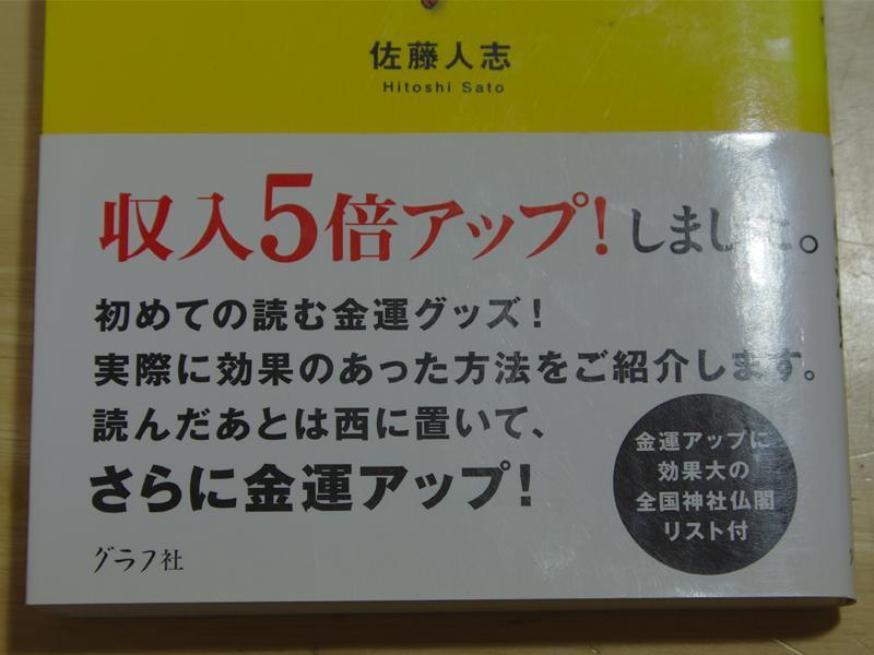 ★即決★ お金を引き寄せる7つの法則 著者:佐藤人志 -- 日焼けあり、読書中に手が触れる最断面に汚れあり_画像3