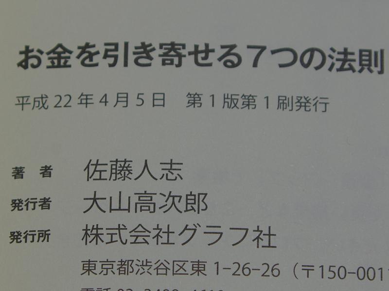 ★即決★ お金を引き寄せる7つの法則 著者:佐藤人志 -- 日焼けあり、読書中に手が触れる最断面に汚れあり_画像6