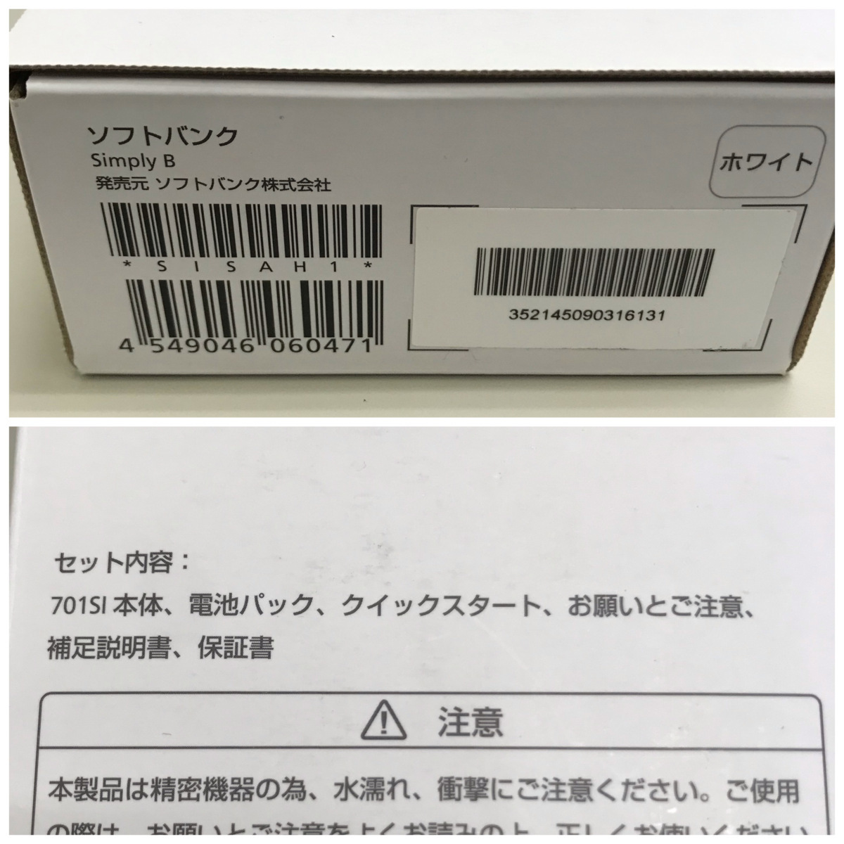 【送料無料/中古良品】SoftBank Simply B 701SI ホワイト ROM:8GB RAM:1GB セイコー SEIKO SIMロック解除済 〇判定_画像9