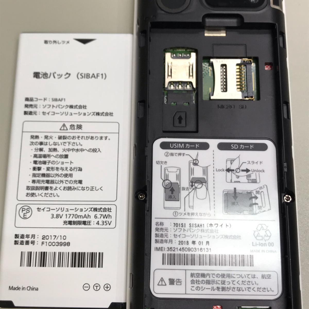 【送料無料/中古良品】SoftBank Simply B 701SI ホワイト ROM:8GB RAM:1GB セイコー SEIKO SIMロック解除済 〇判定_画像7