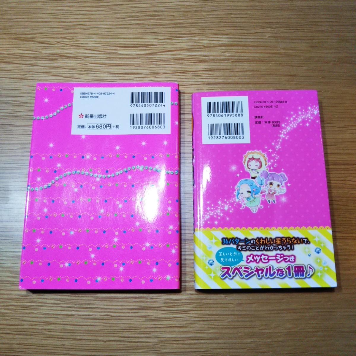 はじめてのヘアアレンジ/スーパーハッピーうらない2冊セット◎小学生女子女の子お姉さん