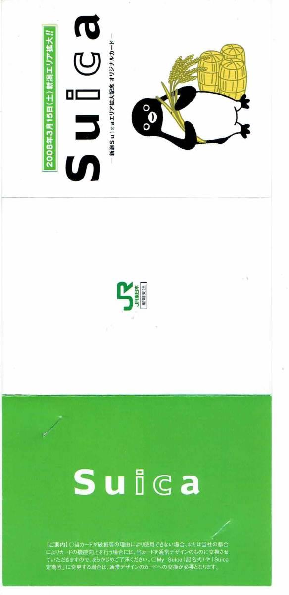 ★記念Suica★新潟エリア拡大★新品同様★チャージ残高4円★再チャージ・使用可★台紙付き★_画像3