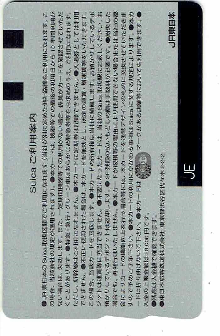 JR東日本⇔ANA★ポイント交換サービス開始記念★suica★新品同様★デポのみ★台紙付き★再チャージ・使用可_画像2