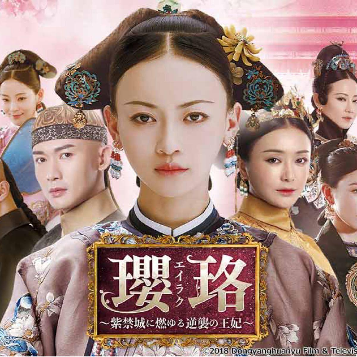 中国ドラマ『エイラク…紫禁城に燃ゆる逆襲の王妃』全話