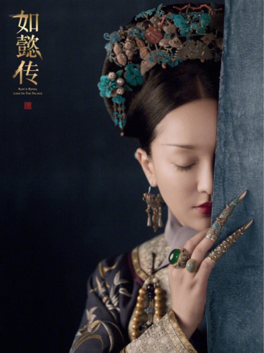 中国ドラマ『如懿伝』全話