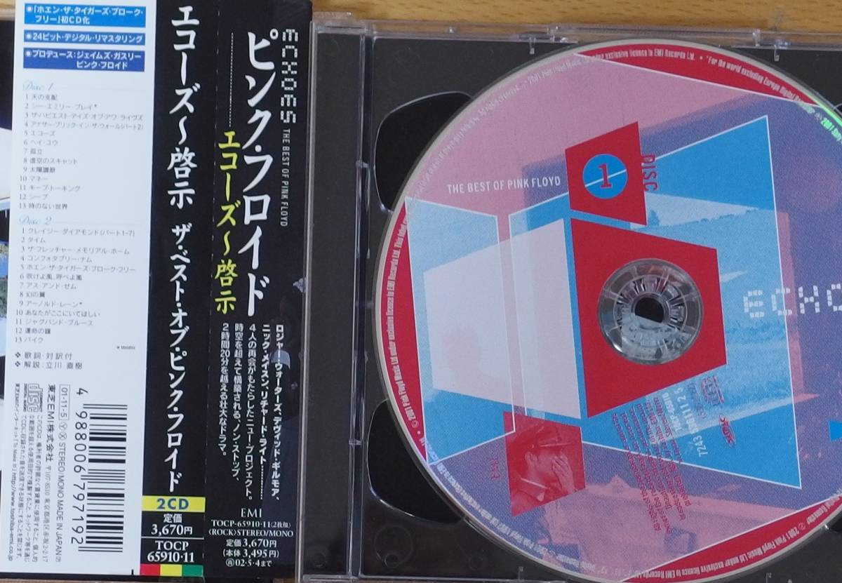 Pink Floyd Echoes The Best Of ピンク・フロイド エコーズ~啓示 国内盤2枚組中古CD 歌詞対訳、解説、フルカラー冊子付き ケース割れあり